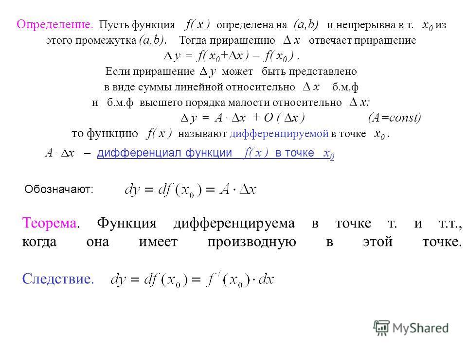 Определение. Пусть функция f( x ) определена на (a,b) и непрерывна в т. x 0 из этого промежутка (a,b). Тогда приращению x отвечает приращение y = f( x 0 + x ) – f( x 0 ). Если приращение y может быть представлено в виде суммы линейной относительно x