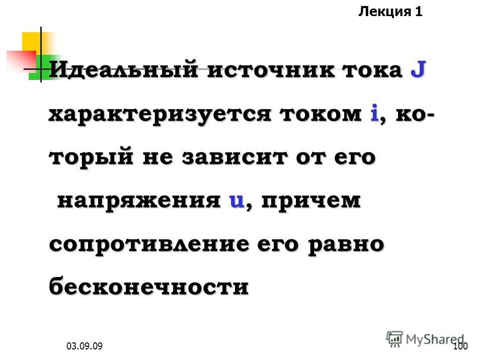 Лекция 1 03.09.0999 Источник тока J i + u J