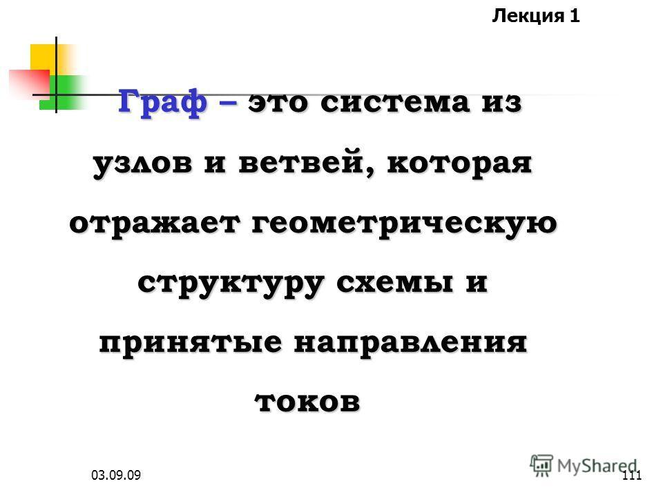 Лекция 1 03.09.09110 Схема