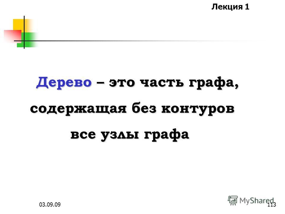 Лекция 1 03.09.09112 1 2 3 4 5 6 Граф