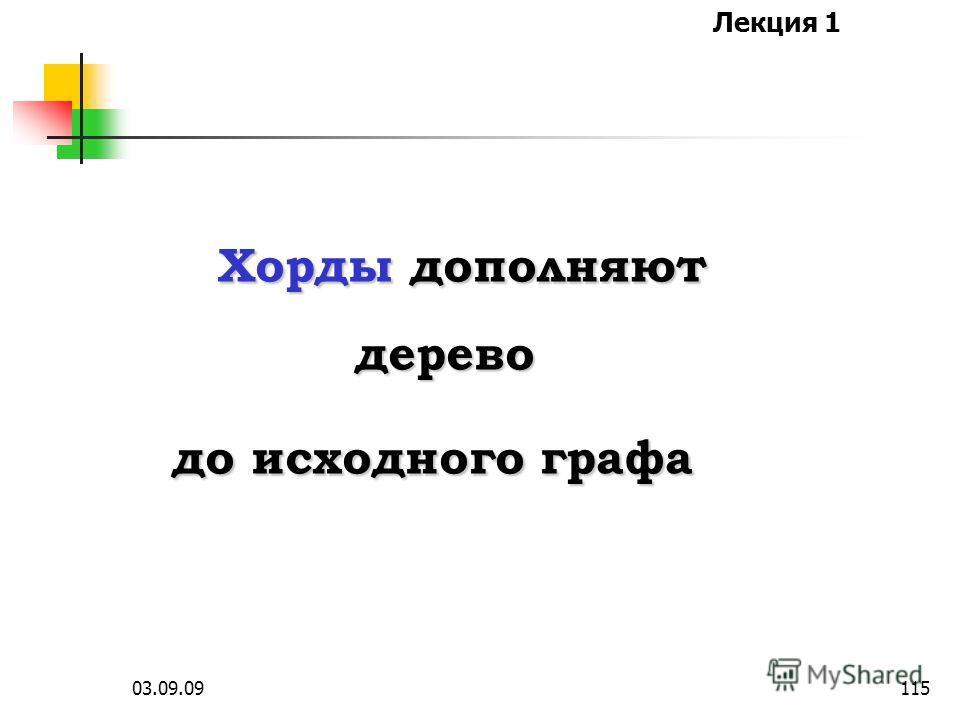 Лекция 1 03.09.09114 1 2 4 Дерево графа