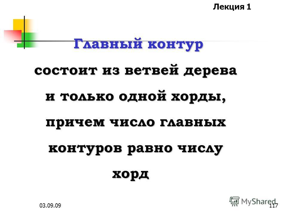 Лекция 1 03.09.09116 3 5 6 Хорды графа