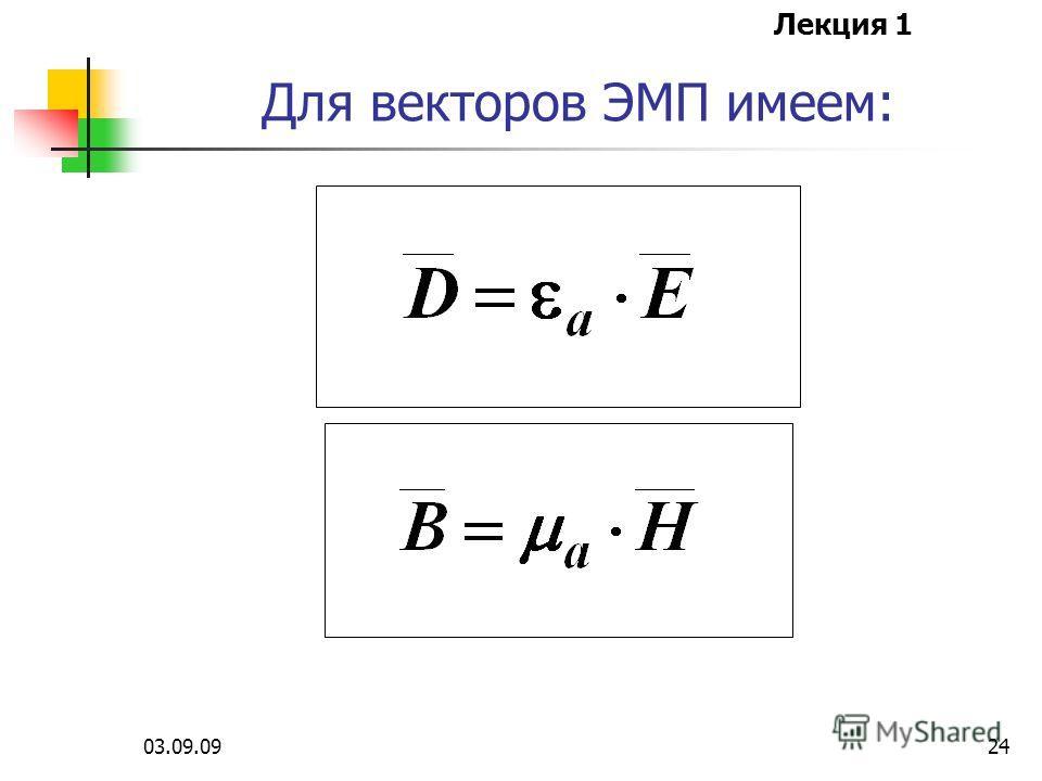 Лекция 1 03.09.0923 Обозна чение НаименованиеРазмерность напряженность магнитного поля индукция магнитного поля