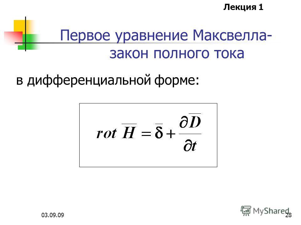 Лекция 1 03.09.0927 Величины характеризуют электрическое поле, а величины - магнитное поле