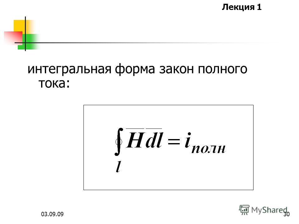 Лекция 1 03.09.0929 Где: Вектор плотности тока Удельная проводимость среды