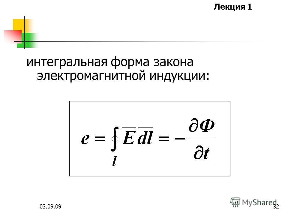 Лекция 1 03.09.0931 Второе уравнение Максвелла – закон электромагнитной индукции в дифференциальной форме