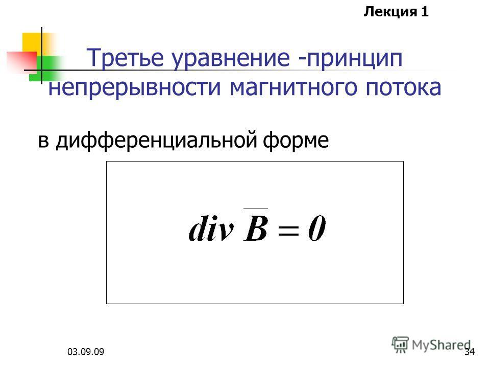 Лекция 1 03.09.0933 Где: Магнитный поток Электродвижущаяся сила ( ЭДС )