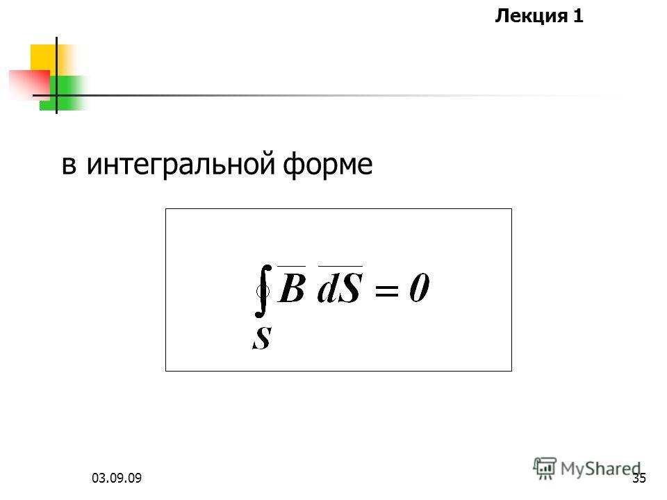Лекция 1 03.09.0934 Третье уравнение -принцип непрерывности магнитного потока в дифференциальной форме