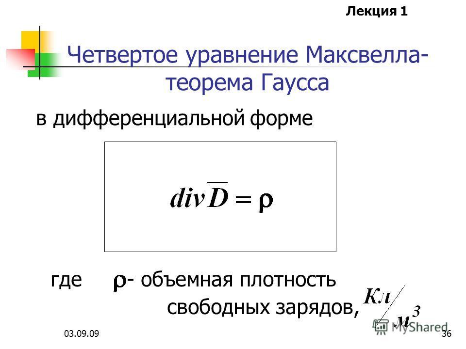 Лекция 1 03.09.0935 в интегральной форме