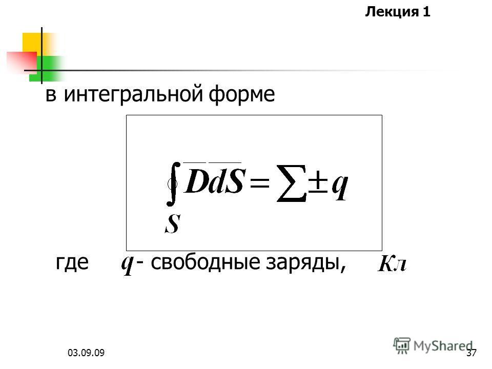 Лекция 1 03.09.0936 Четвертое уравнение Максвелла- теорема Гаусса в дифференциальной форме где - объемная плотность свободных зарядов,