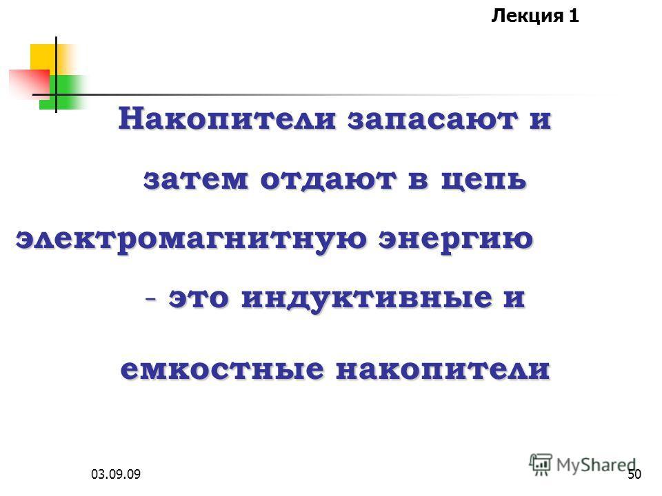 Лекция 1 03.09.0949 Приемники – это накопители и потребители электромагнитной энергии