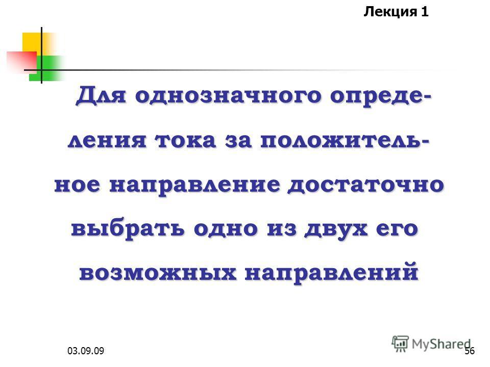 Лекция 1 03.09.0955 u (+) 1 i (-) 2