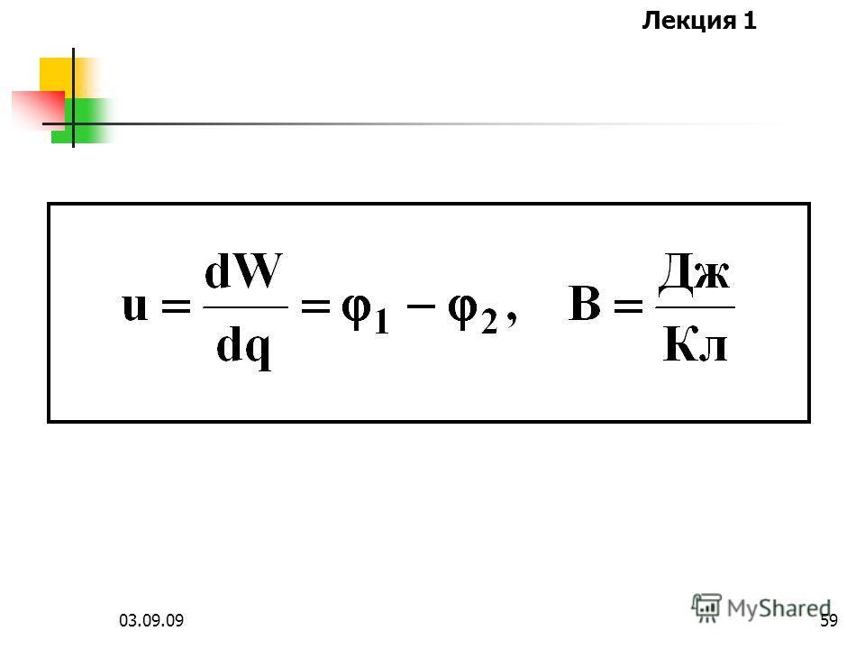 Лекция 1 03.09.0958 Напряжение равно энергии, затрачиваемой на переме- щение единицы заряда из одной точки цепи в другую точку и равно разности потенциалов этих точек