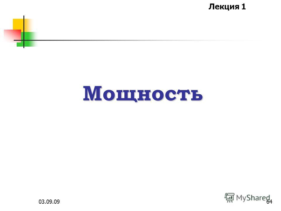 Лекция 1 03.09.0963 u 1 i 2 u 1 i 2 б) в)