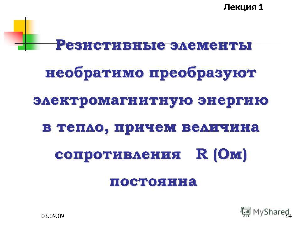 Лекция 1 03.09.0983 Резистивный R u R i