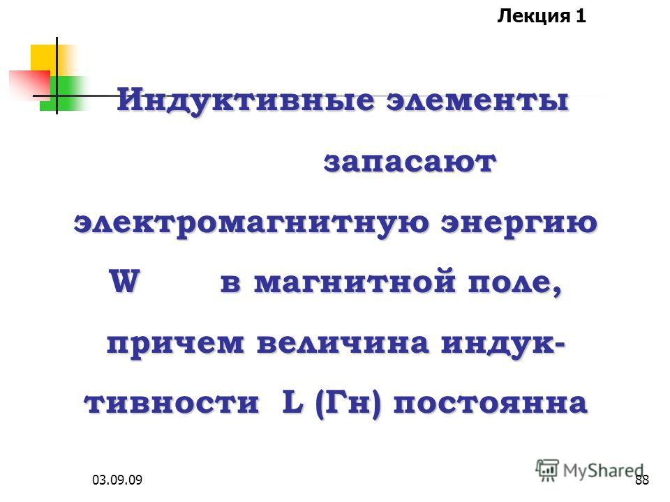 Лекция 1 03.09.0987 Индуктивный i L u L