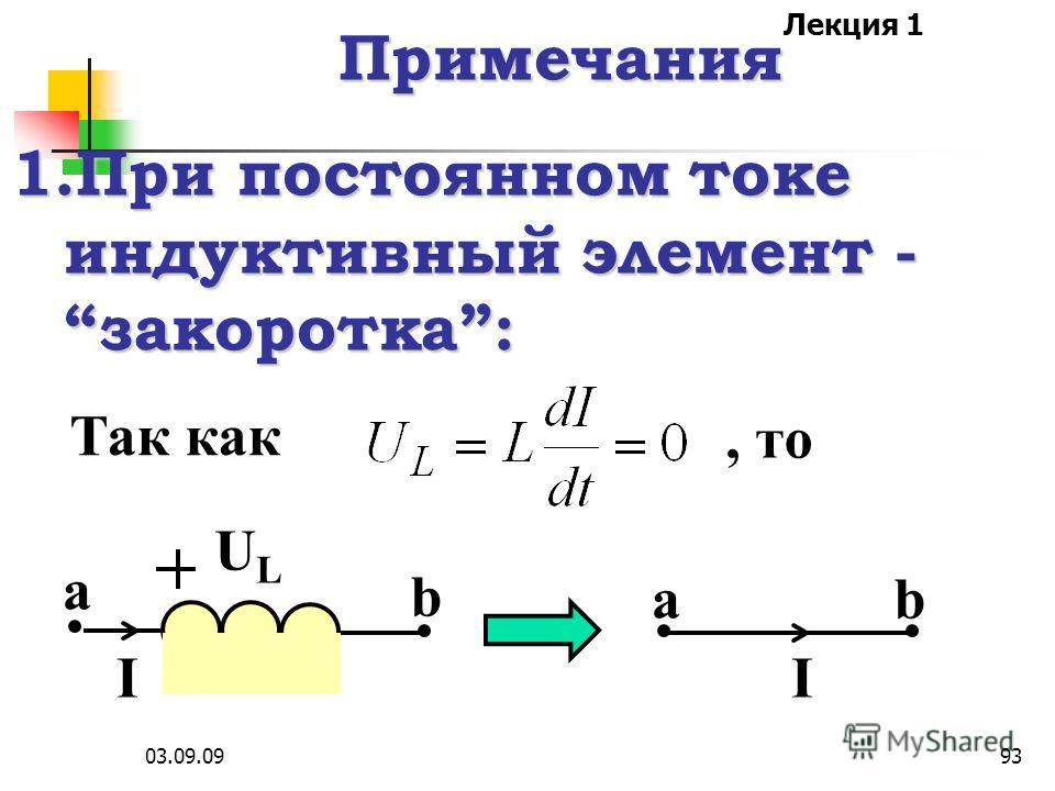 Лекция 1 03.09.0992 Схема замещения конденсатора R C
