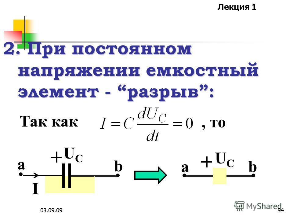 Лекция 1 03.09.0993 Примечания 1.П ри постоянном токе индуктивный элемент - закоротка: Так как, то ULUL I b a I ab