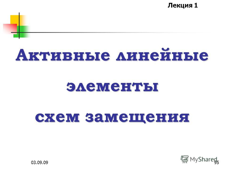 Лекция 1 03.09.0994 2. При постоянном напряжении емкостный элемент - разрыв: Так как, то UСUС I b a ab UСUС
