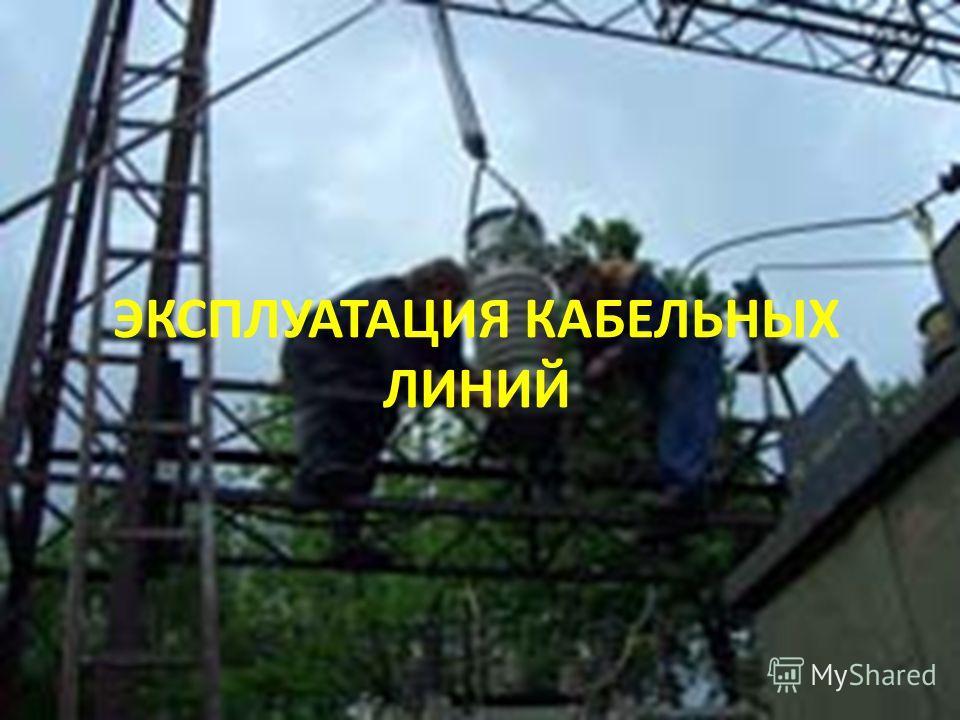 ЭКСПЛУАТАЦИЯ КАБЕЛЬНЫХ ЛИНИЙ