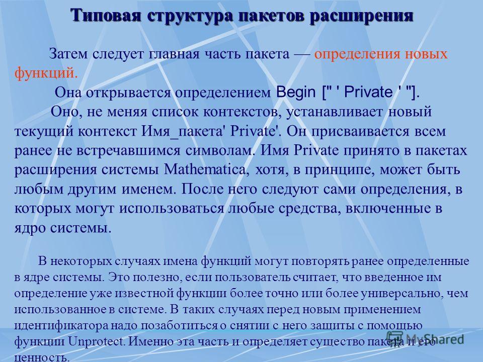 Типовая структура пакетов расширения Затем следует главная часть пакета определения новых функций. Она открывается определением Begin [