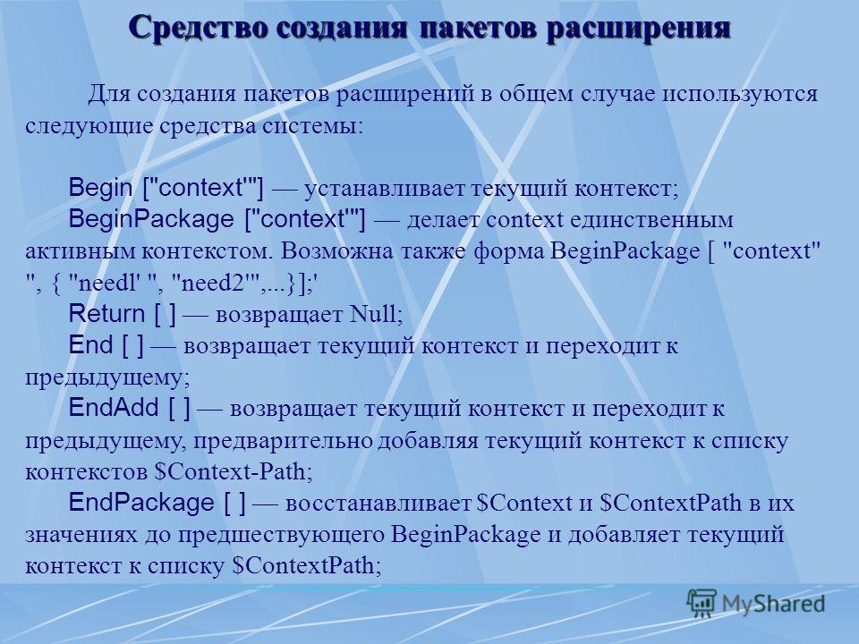 Средство создания пакетов расширения Для создания пакетов расширений в общем случае используются следующие средства системы: Begin [