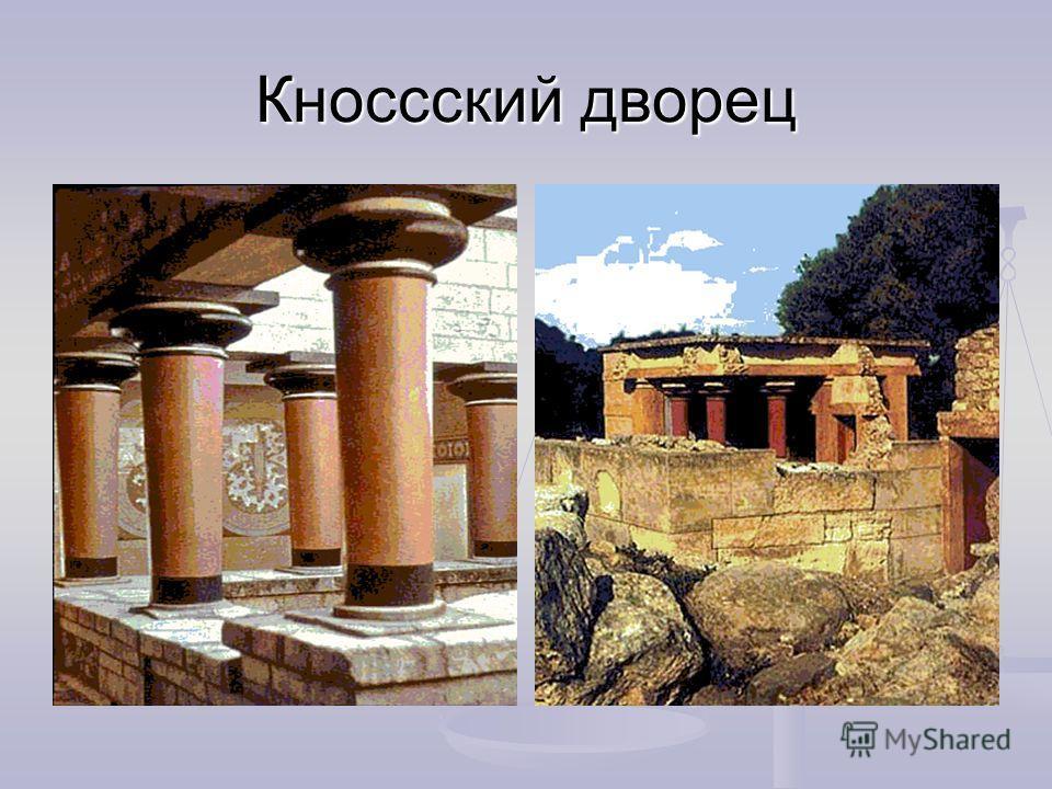Кноссский дворец