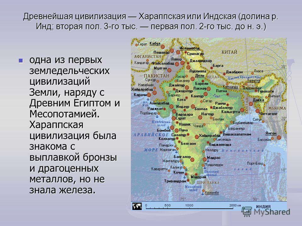 Древнейшая цивилизация Хараппская или Индская (долина р. Инд; вторая пол. 3-го тыс. первая пол. 2-го тыс. до н. э.) одна из первых земледельческих цивилизаций Земли, наряду с Древним Египтом и Месопотамией. Хараппская цивилизация была знакома с выпла