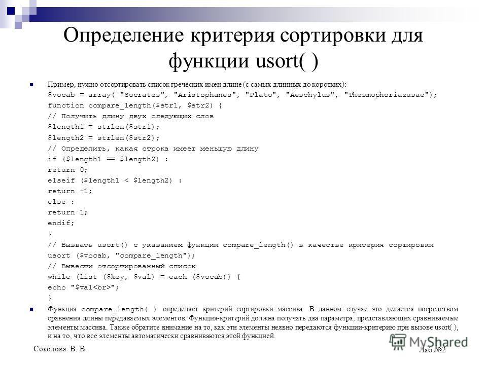 Соколова В. В. Лаб 2 Определение критерия сортировки для функции usort( ) Пример, нужно отсортировать список греческих имен длине (с самых длинных до коротких): $vocab = аrrау(
