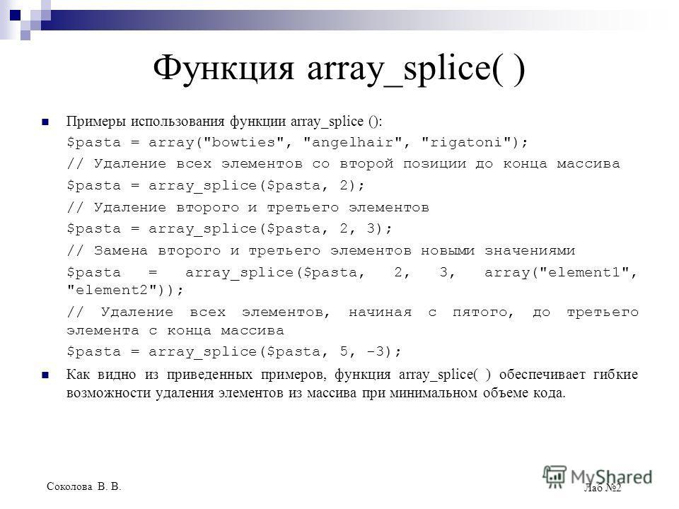Соколова В. В. Лаб 2 Функция array_splice( ) Примеры использования функции array_splice (): $pasta = array(
