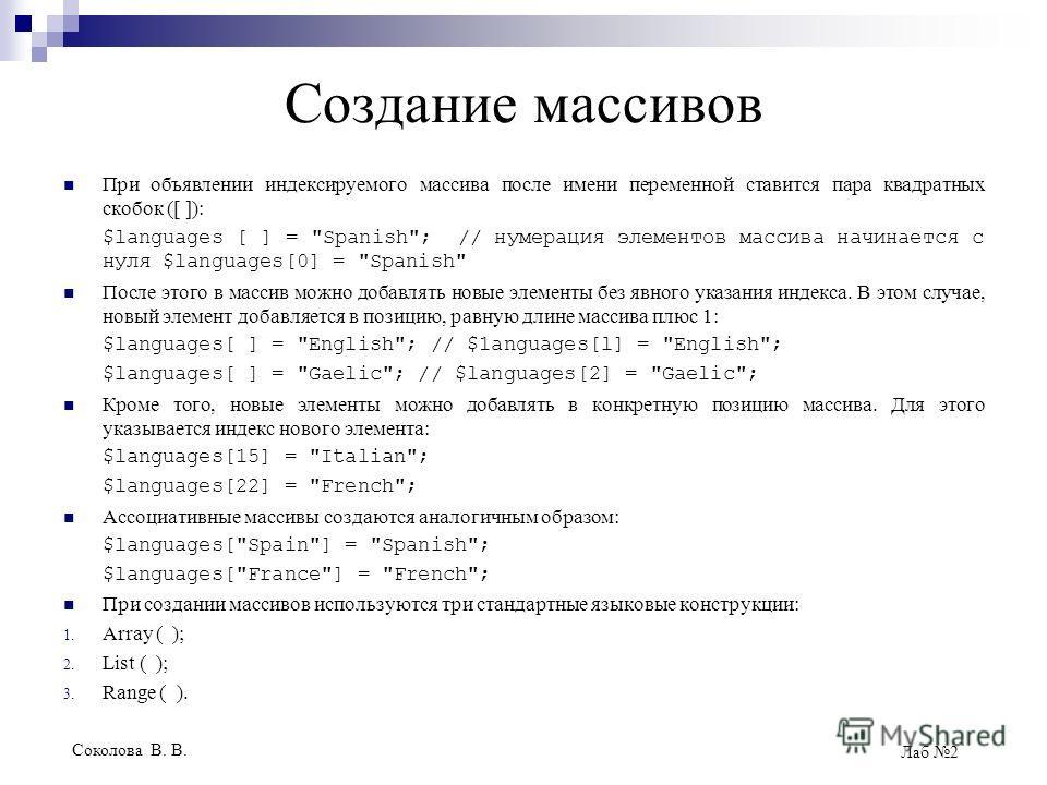 Соколова В. В. Лаб 2 Создание массивов При объявлении индексируемого массива после имени переменной ставится пара квадратных скобок ([ ]): $languages [ ] =