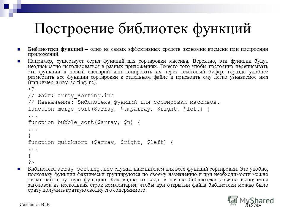 Соколова В. В. Лаб 4 Построение библиотек функций Библиотеки функций – одно из самых эффективных средств экономии времени при построении приложений. Например, существует серия функций для сортировки массива. Вероятно, эти функции будут неоднократно и