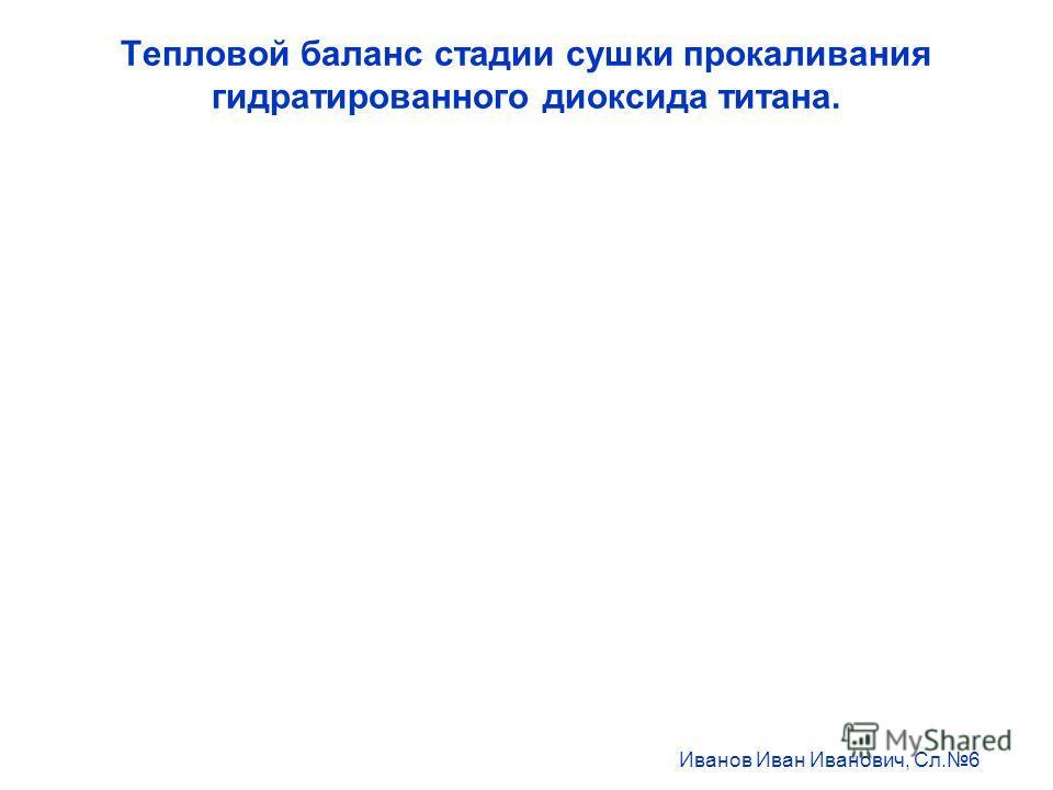 Иванов Иван Иванович, Сл.6 Тепловой баланс стадии сушки прокаливания гидратированного диоксида титана.