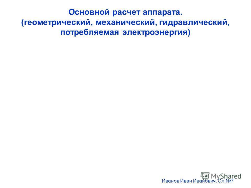 Иванов Иван Иванович, Сл.7 Основной расчет аппарата. (геометрический, механический, гидравлический, потребляемая электроэнергия)