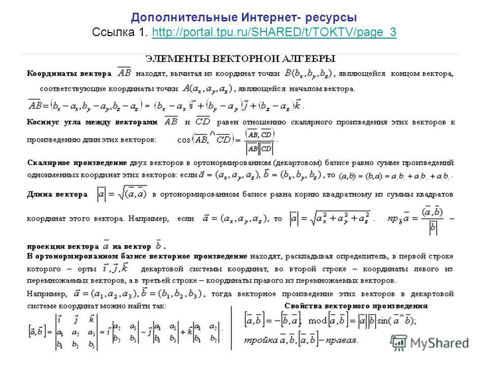 18 Дополнительные Интернет- ресурсы Ссылка 1. http://portal.tpu.ru/SHARED/t/TOKTV/page_3http://portal.tpu.ru/SHARED/t/TOKTV/page_3