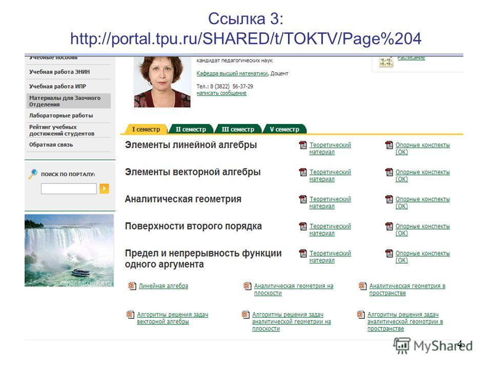 4 Ссылка 3: http://portal.tpu.ru/SHARED/t/TOKTV/Page%204