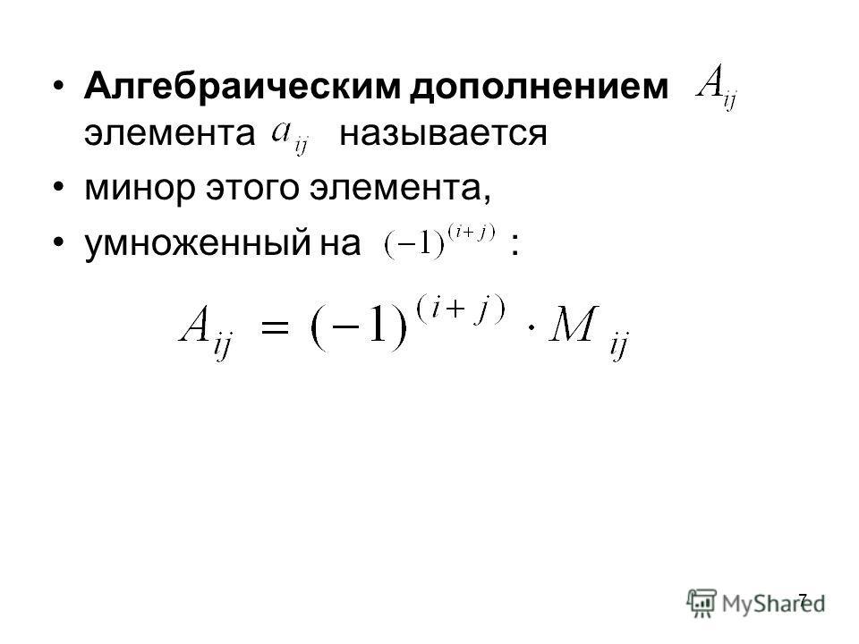 7 Алгебраическим дополнением элемента называется минор этого элемента, умноженный на :
