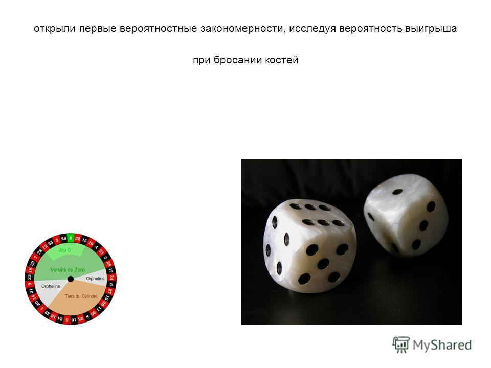 открыли первые вероятностные закономерности, исследуя вероятность выигрыша при бросании костей