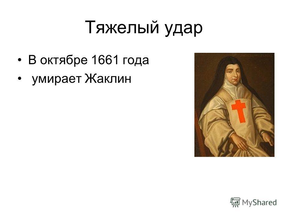 Тяжелый удар В октябре 1661 года умирает Жаклин