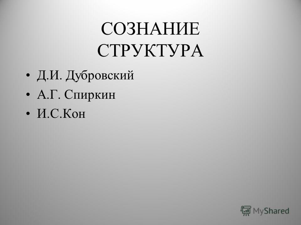 СОЗНАНИЕ СТРУКТУРА Д.И. Дубровский А.Г. Спиркин И.С.Кон