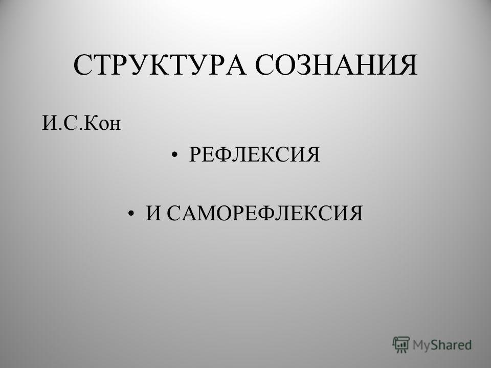 СТРУКТУРА СОЗНАНИЯ И.С.Кон РЕФЛЕКСИЯ И САМОРЕФЛЕКСИЯ