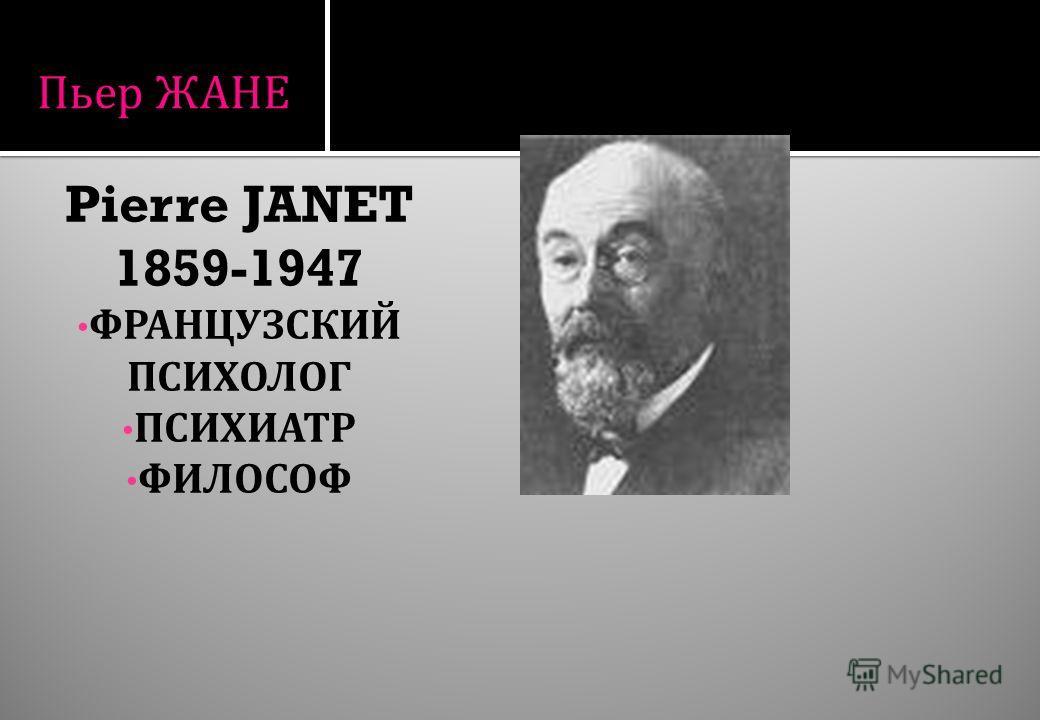 Пьер ЖАНЕ Pierre JANET 1859-1947 ФРАНЦУЗСКИЙ ПСИХОЛОГ ПСИХИАТР ФИЛОСОФ