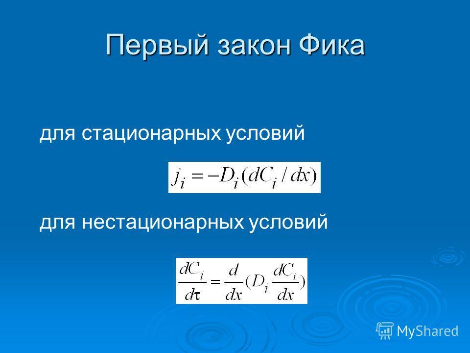 Первый закон Фика для стационарных условий для нестационарных условий