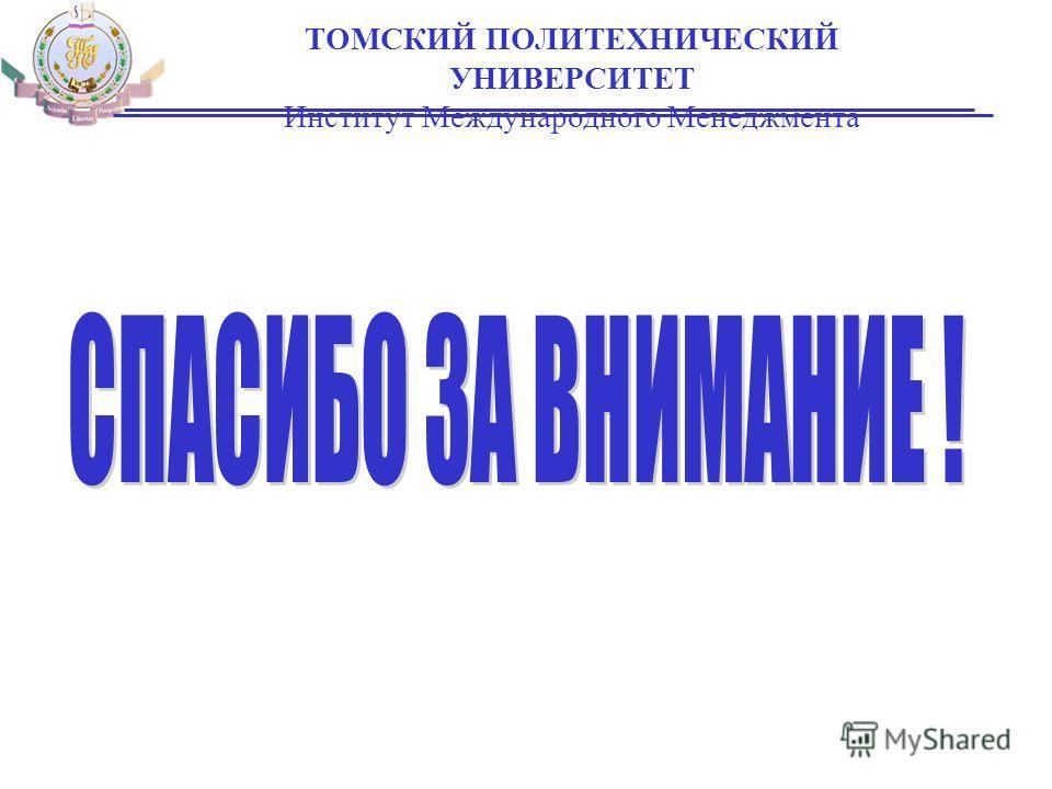 ТОМСКИЙ ПОЛИТЕХНИЧЕСКИЙ УНИВЕРСИТЕТ Институт Международного Менеджмента