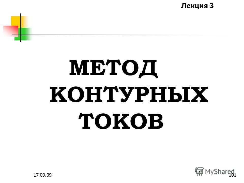 Лекция 3 17.09.09100