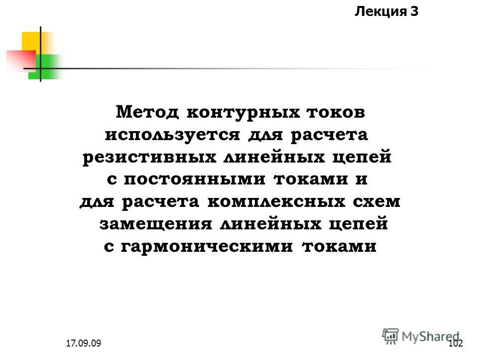 Лекция 3 17.09.09101 МЕТОД КОНТУРНЫХ ТОКОВ