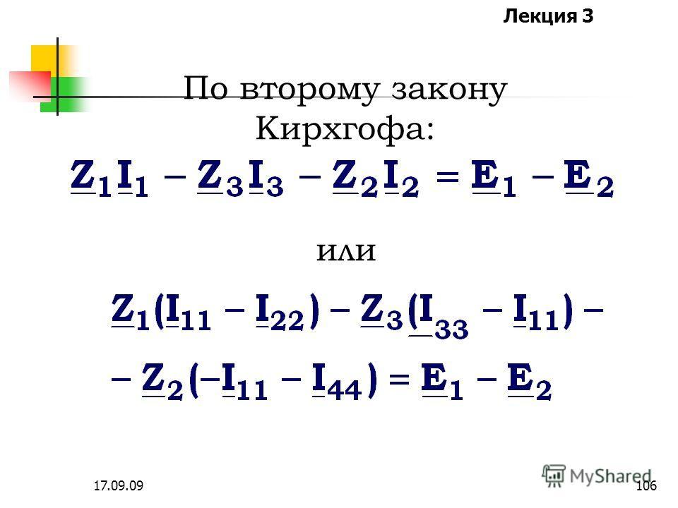 Лекция 3 17.09.09105 контурные токи токи ветвей контура
