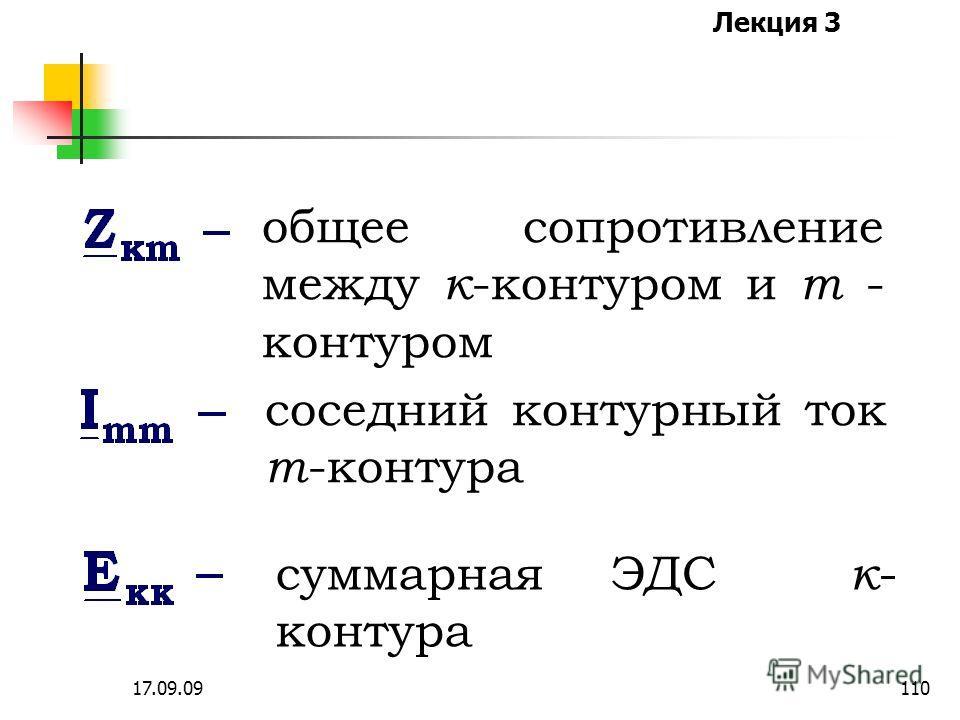 Лекция 3 17.09.09109 суммарное сопротивление к -контура контурный ток к - контура