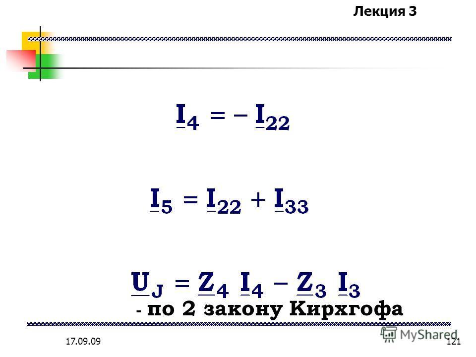Лекция 3 17.09.09120