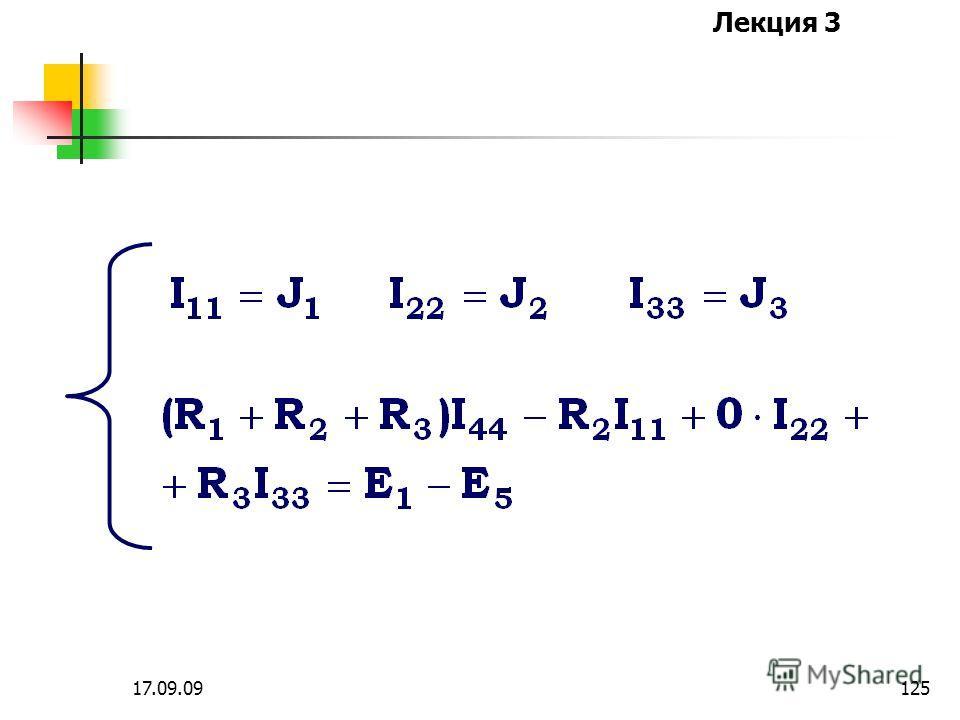 Лекция 3 17.09.09124